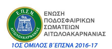 ΠΡΟΓΡΑΜΜΑ Β΄ΕΠΣΝΑ 2016-17  (1ΟΣ ΟΜΙΛΟΣ)