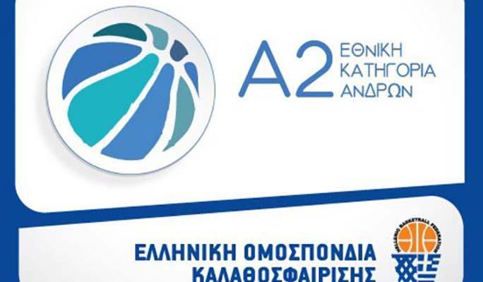 ΠΡΟΓΡΑΜΜΑ Α2΄  ΜΠΑΣΚΕΤ 2016-17 (ΑΙΟΛΟΣ ΑΣΤΑΚΟΥ)