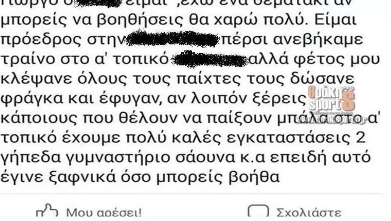 Απίστευτο κι όμως ελληνικό: Πρόεδρος ομάδας ψάχνει παίκτες μέσω Facebook