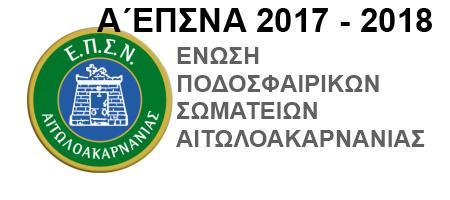 Α΄ΕΠΣΝΑ 2017-2018