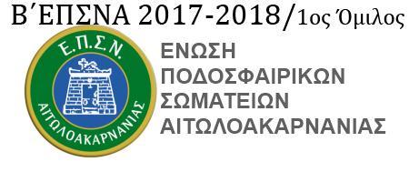 Β΄ΕΠΣΝΑ  2017 - 2018 / 1ος ΟΜΙΛΟΣ