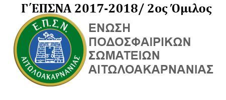 Γ' ΕΠΣΝΑ 2017-2018 / 2ος Όμιλος