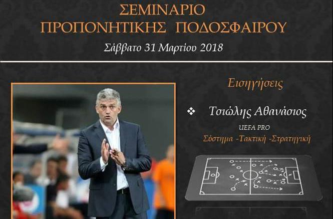 Σεμινάριο ποδοσφαίρου & προπονητικής