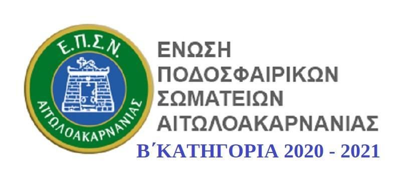 Το πρόγραμμα της Β΄ΕΠΣΝΑ (2020-21)