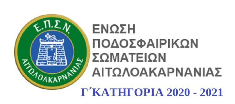 Το πρόγραμμα της  Γ΄ΕΠΣΝΑ (2020-21)