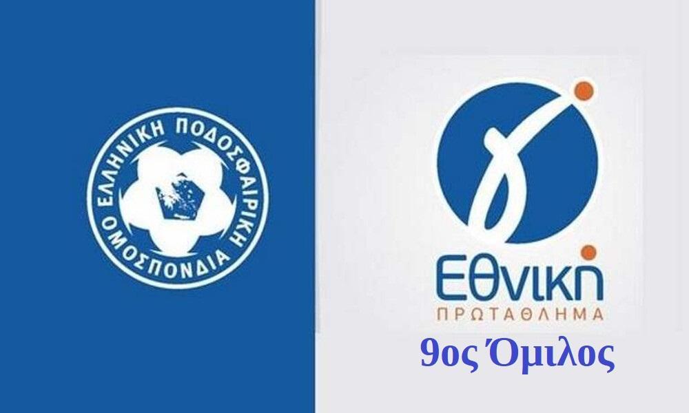 Πρόγραμμα 9ου Ομίλου Γ΄ Εθνικής (2020-21)