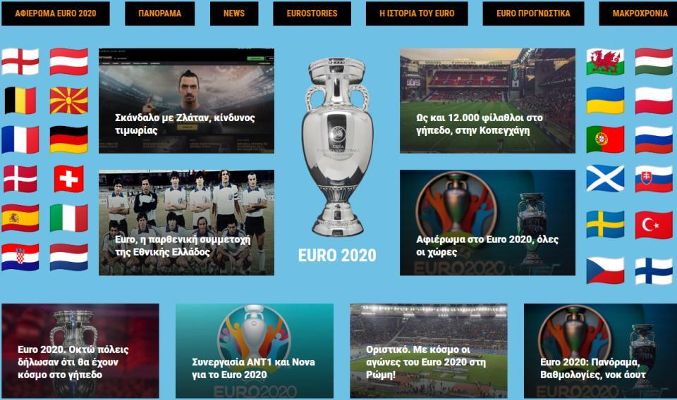 Αφιέρωμα στο Euro 2020