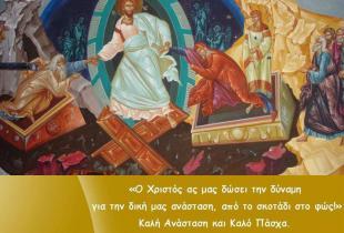 Το SportAit.gr σας εύχεται  Καλή Ανάσταση & Καλό Πάσχα