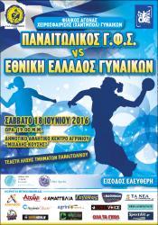 Δραστηριότητες  στην κεντρική πλατεία με την παρουσία της Εθνικής Ελλάδος