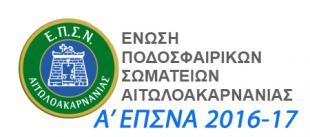 ΠΡΟΓΡΑΜΜΑ Α' ΕΠΣΝΑ  2016-2017