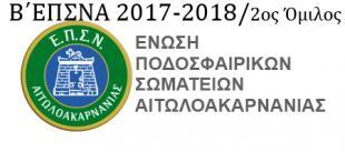 Β΄ΕΠΣΝΑ 2017-2018 / 2ος ΟΜΙΛΟΣ