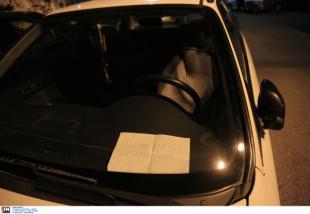 Πάρκαρε στην Τούμπα κι άφησε σημείωμα «Είμαι γήπεδο»!