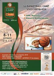 Το διαφημιστικό σποτ του 1ου Basketball Camp Vivechrom Α.Ο.Α