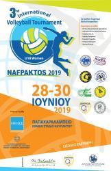 Το πρόγραμμα στο  3ο Διεθνές Τουρνουά Βόλεϊ Κορασίδων