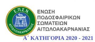 Το πρόγραμμα της Α΄ΕΠΣΝΑ (2020-21)